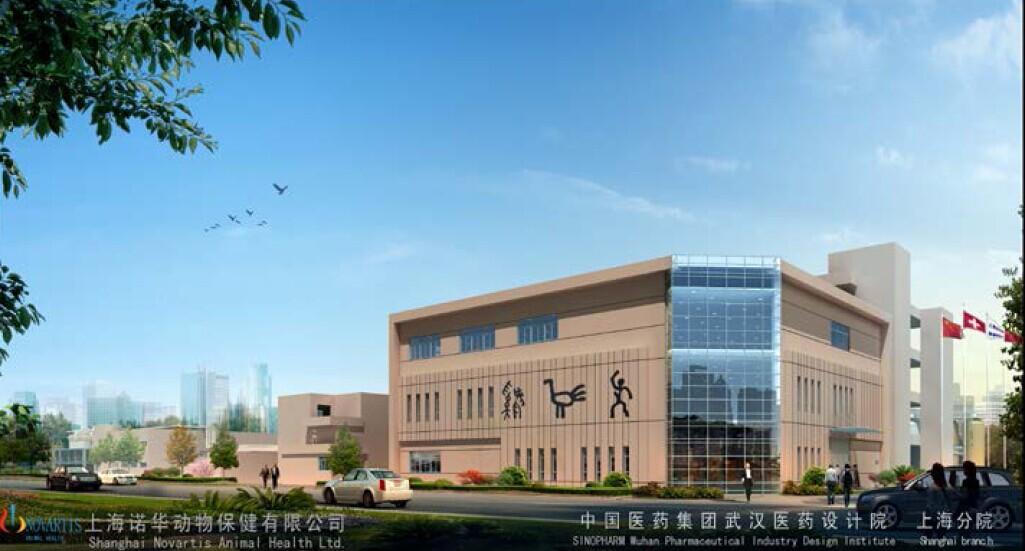 上海诺华动物保健有限公司